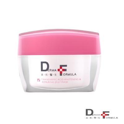 DF美肌醫生-傳明酸潤白修護凍膜50ml