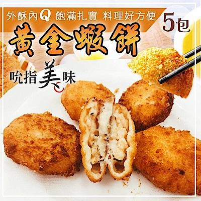 海陸管家*黃金蝦餅(每包5片/約200g±10%) x5包