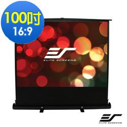 Elite Screens 億立銀幕100吋 16:9 可攜式彈簧地拉布幕 F100XWH1