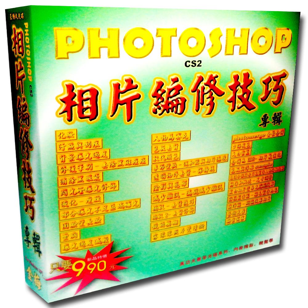Photoshop相片編修專輯