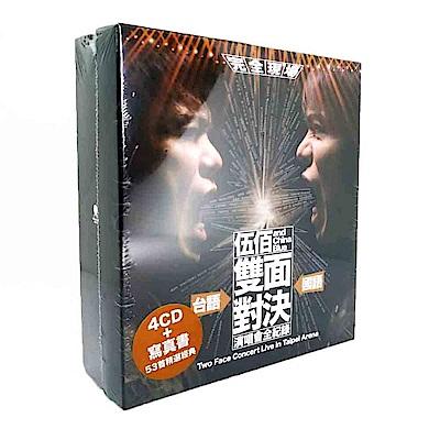 伍佰&China Blue 雙面對決演唱會全紀錄 CD 四片裝 (平裝版)