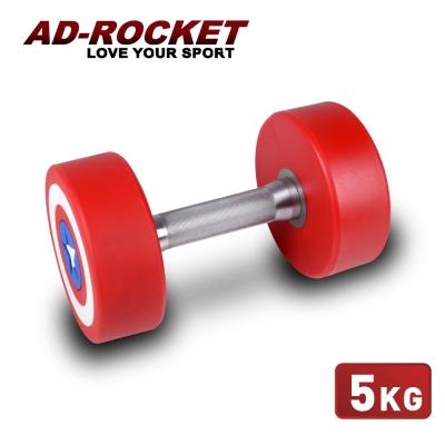 【AD-ROCKET】頂級競技啞鈴(5kg)