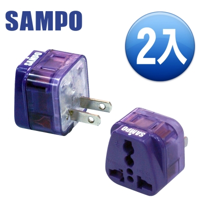 SAMPO 旅行萬用轉接頭-區域型-2入裝 EP-UD2B[快]
