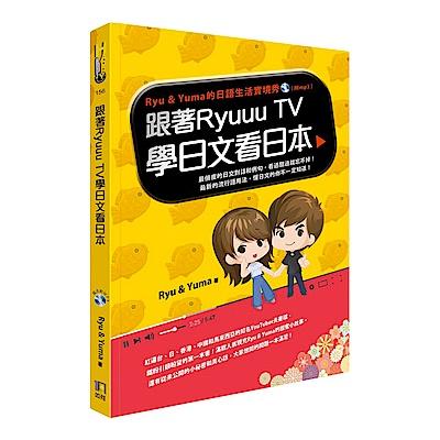 跟著Ryuuu-TV學日文看日本-Ryu-Yuma的日語生活實境秀-附CD