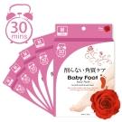 (超殺團購5入組)Baby Foot寶貝腳3D立體足膜-30分鐘快速版(限量玫瑰香)