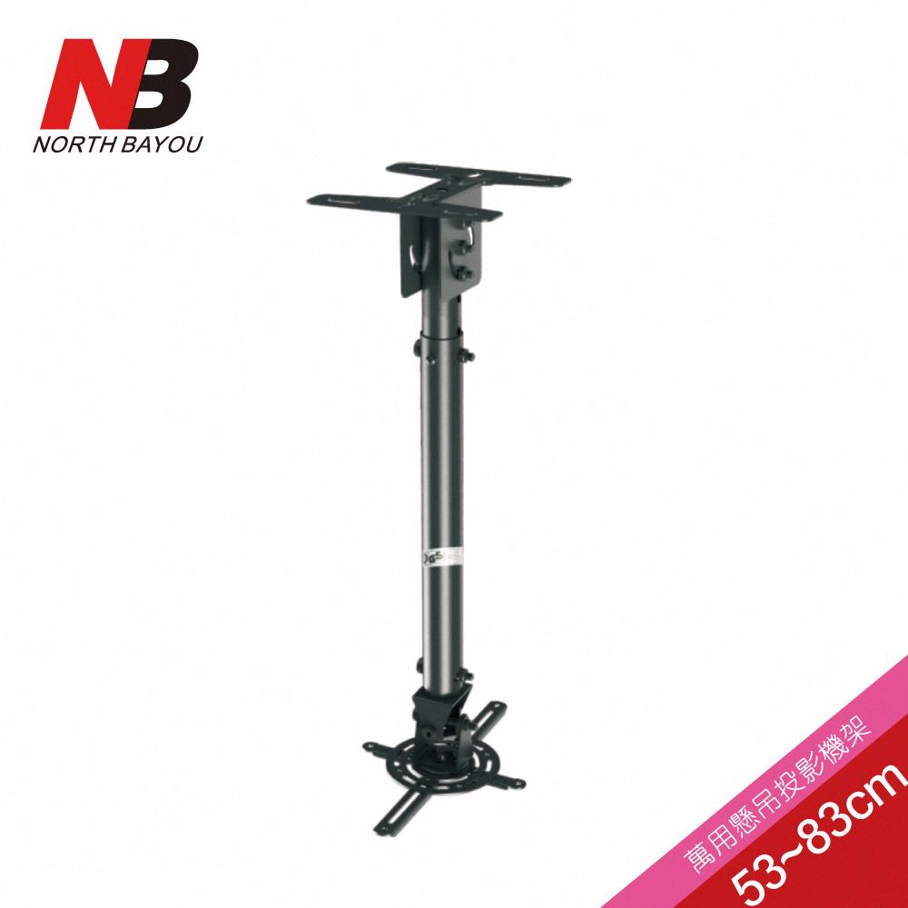 NB 投影機懸吊架/NBT718-2