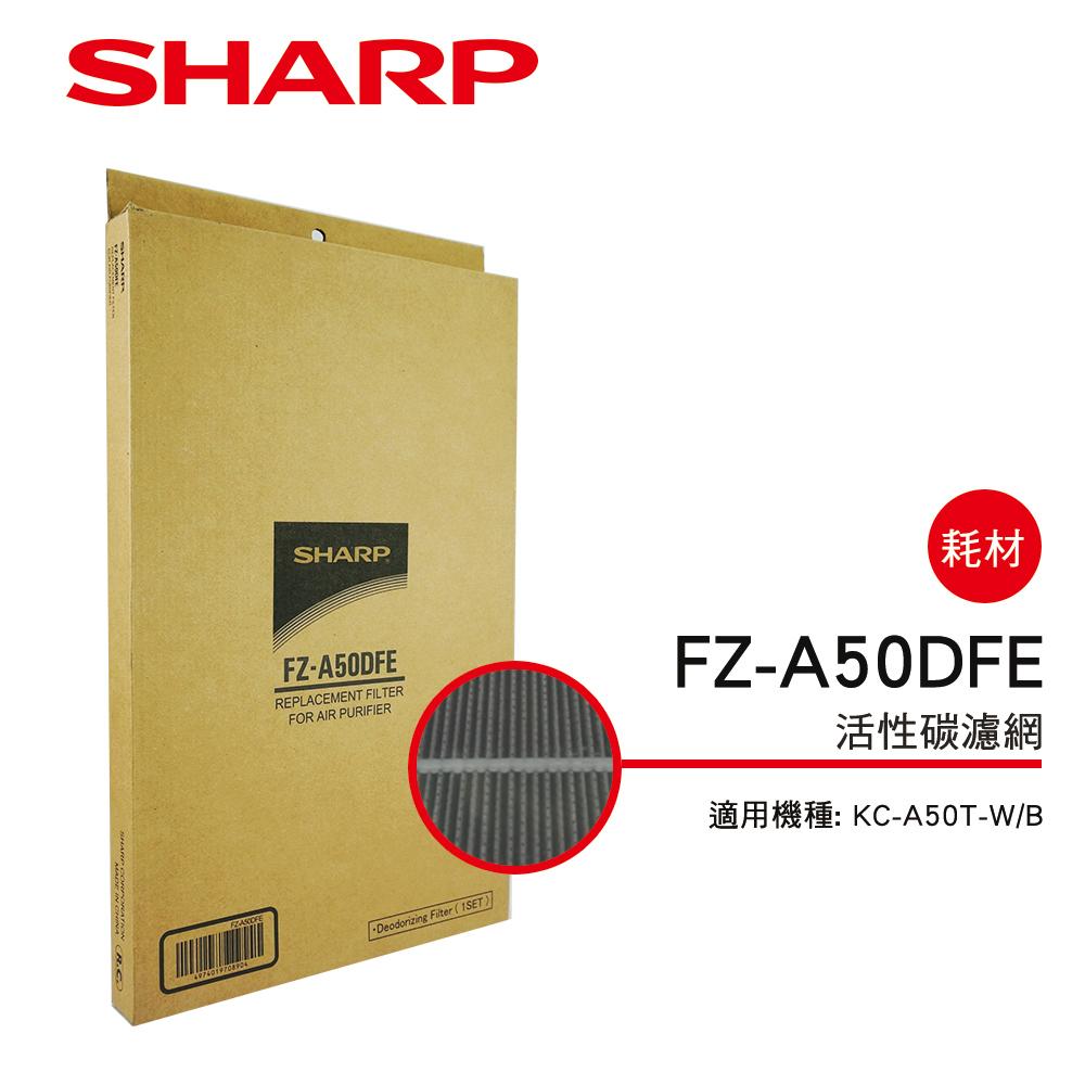 SHARP 夏普 KC-A50T-W/B專用活性碳濾網 FZ-A50DFE