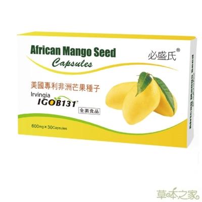 草本之家 美國專利非洲芒果30粒1入(全素食品)