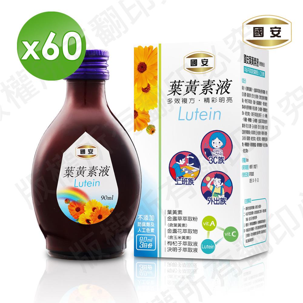 國安葉黃素液90ml60瓶(效期2019.10.10)
