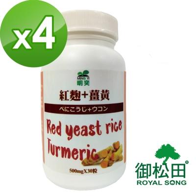 【明奕】紅麴+薑黃(30粒/瓶)-4瓶