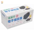 月陽台灣製造滅鼠寶電子捕鼠器