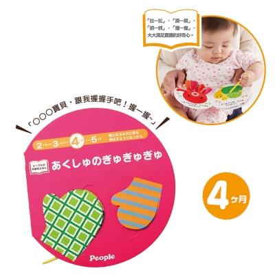 日本People-觸覺訓練玩具繪本-手指靈活(4m+)