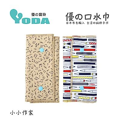 YoDa 優的氣墊口水巾-小小作家