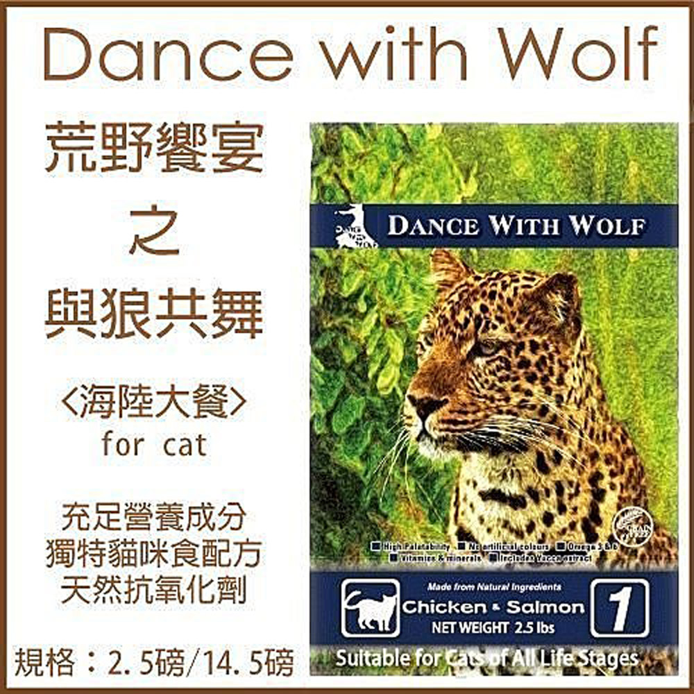 澳洲DanceWithWolf 荒野饗宴之與狼共舞 海陸大餐 貓糧14.5磅