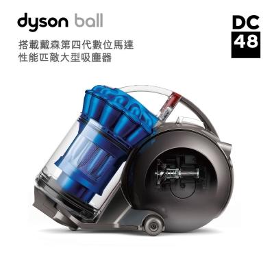 dyson-DC48-turbinehead-圓筒式吸塵器-寶藍色