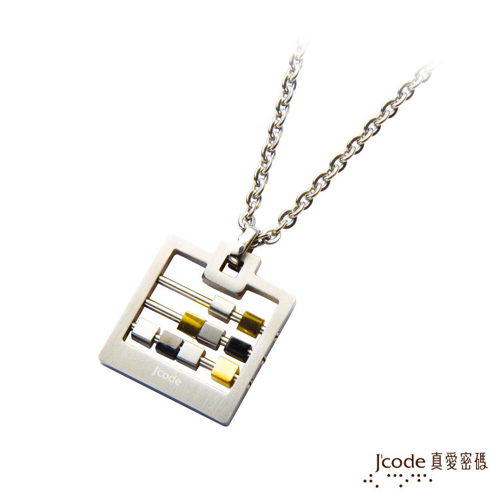 J'code真愛密碼銀飾 完美互動純銀墜子 送白鋼項鍊