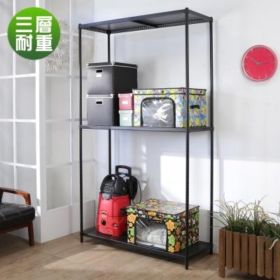 BuyJM加強型黑沖孔板三層置物架 /層架120x45x210cm-DIY