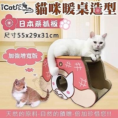 寵喵樂《貓咪暖桌造型》立體貓抓板 SY-358