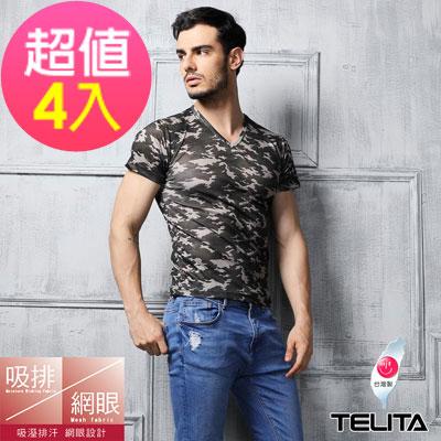 男內衣 吸溼涼爽迷彩網眼短袖V領內衣 墨綠(超值4件組)TELITA