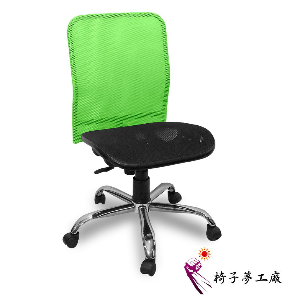 椅子夢工廠 小剛A全網無手電鍍腳電腦椅/辦公椅(三色任選)