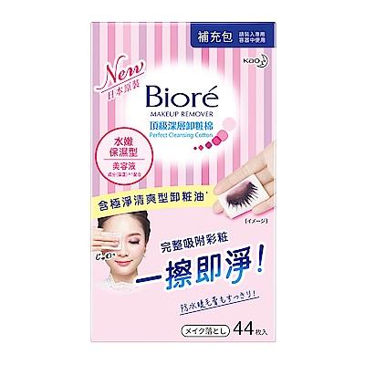 Biore 頂級深層卸妝棉 水嫩保濕型 補充包44片