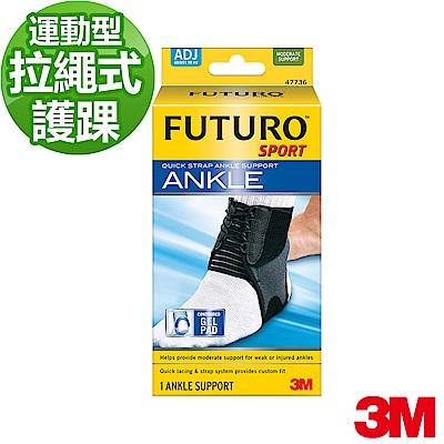 3M FUTURO 拉繩式護踝