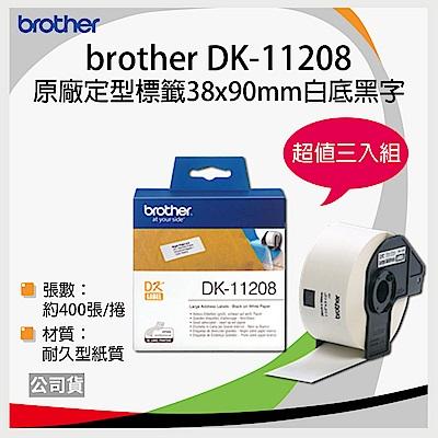 【三入組】brother 原廠定型標籤帶 DK-12208 (38x90mm白底黑字)