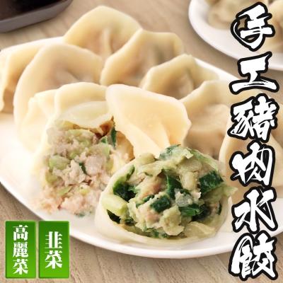 海鮮王 手工豬肉水餃綜合*18包組(高麗菜/韭菜任選)(20顆/包)