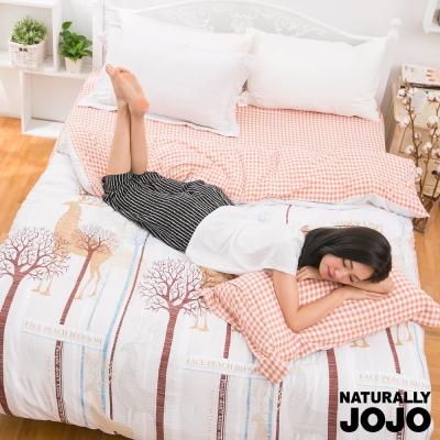 NATURALLY JOJO 水洗裸睡棉感單人床包被套三件組-秋之風情-卡其