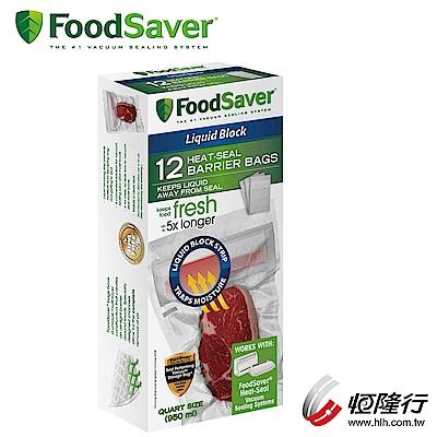 美國FoodSaver- 真空汁液防滲袋12入