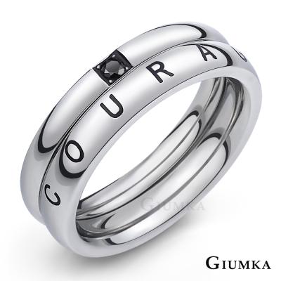 GIUMKA 愛情勇氣 珠寶白鋼戒指 男戒