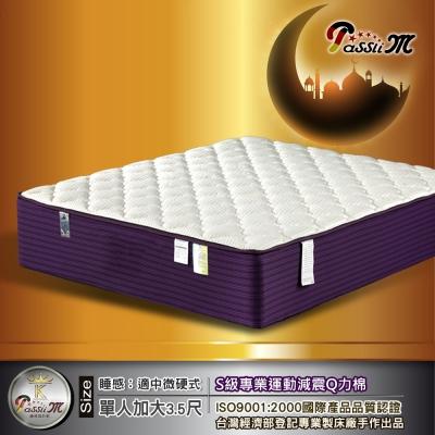 PasSlim 路跑級減震彈力棉微硬式獨立筒床墊單大3.5尺
