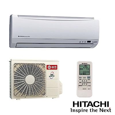 HITACHI 日立3-5坪 變頻 冷專分離式冷氣 RAS-22SK1/RAC-22SK1