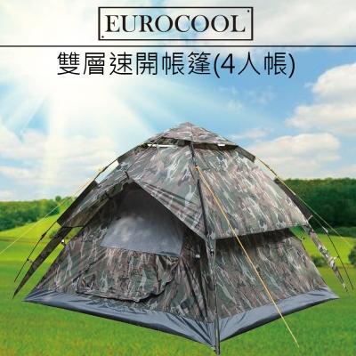 全自動輕便型 雙層速搭/快速帳篷( 2 - 4 人/迷彩)