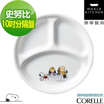 CORELLE康寧 SNOOPY10吋分隔盤