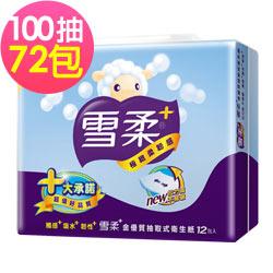 雪柔金優質抽取式衛生紙100抽x72包