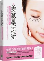美容醫學研究室-韓國首席整形諮詢師開課-從臉到全身-62種手術解密X63項術前術