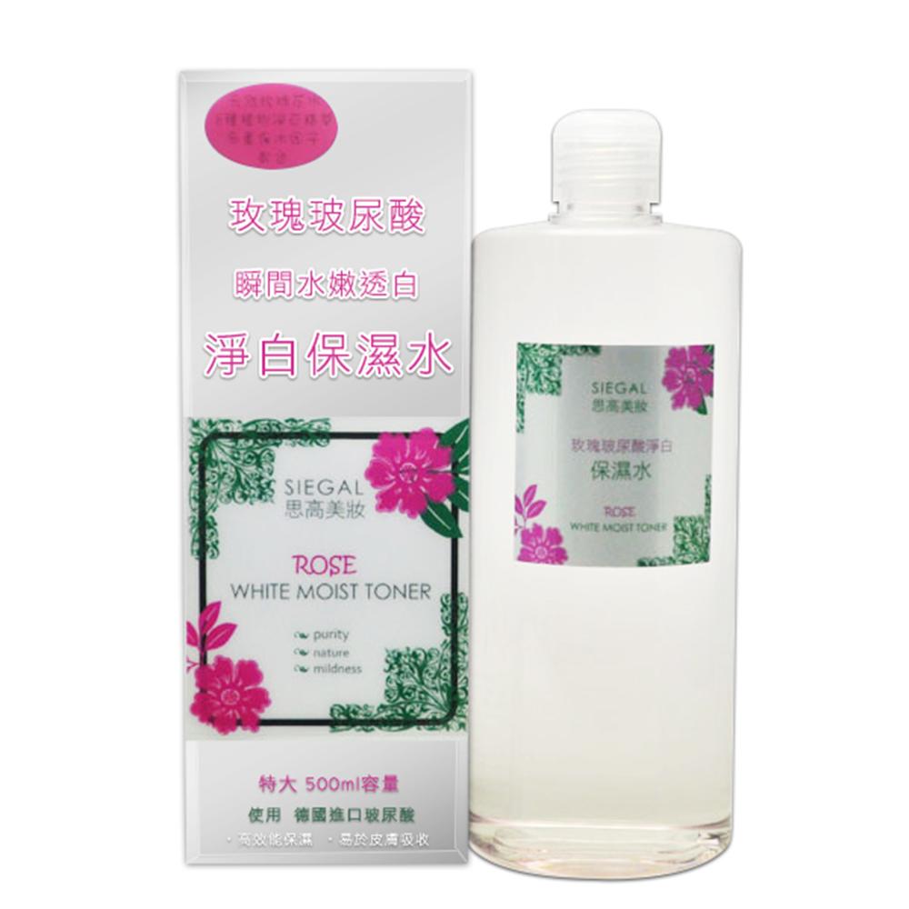 SIEGAL思高美妝 玫瑰玻尿酸淨白保濕水500ml