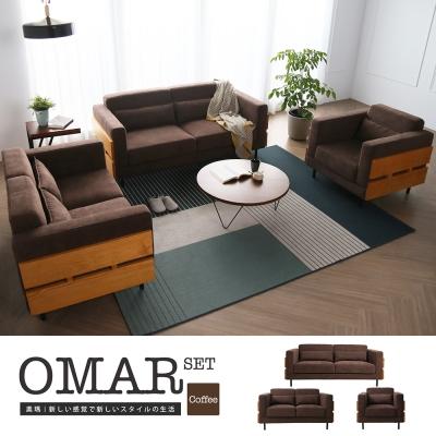 H&D 奧瑪北歐風簡約沙發組(單人+雙人+三人)-2色