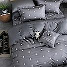 OLIVIA   星語 灰 雙人床包被套四件組