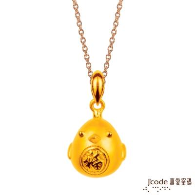 J'code真愛密碼 蛋生福氣黃金墜子 送項鍊