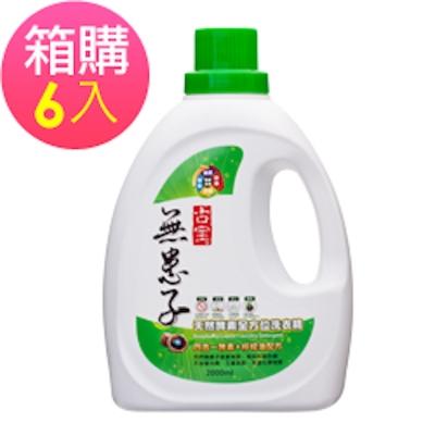 古寶無患子天然酵素全方位洗衣精-檸檬油配方2000mlX6入