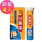 力度伸C+D+鋅 發泡錠柳橙口味x4盒(30錠/盒)