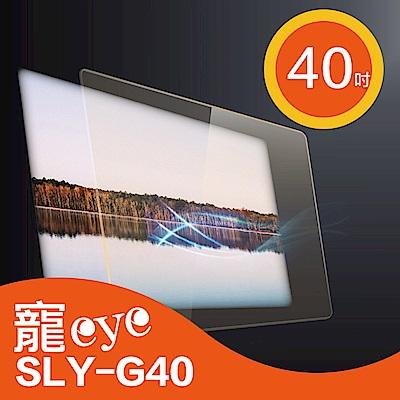 寵eye 40吋 抗藍光 螢幕 護目鏡 SLY-G40