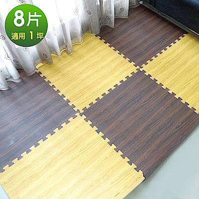Abuns 高級熱感深淺橡木紋62CM大巧拼地墊-附贈邊條(8片裝-適用1坪)