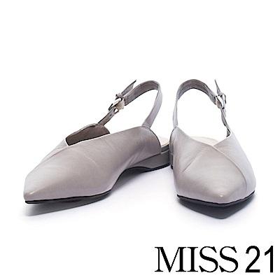 平底鞋 MISS 21 法式典雅素面尖頭全真皮平底鞋-灰