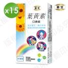 國安葉黃素口含錠(20錠/盒)*15盒