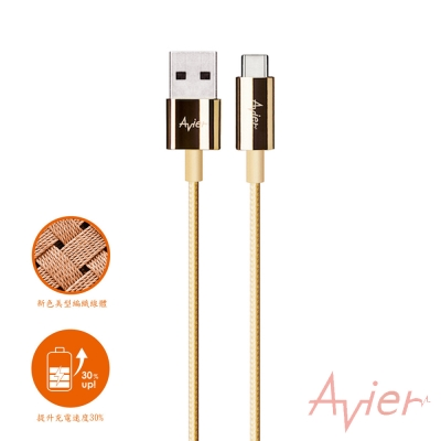 Avier-USB C Type to A極速鋅合金編織傳輸充電線