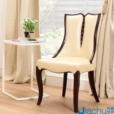 Jiachu 佳櫥世界 Alden艾爾頓皇家皮餐椅