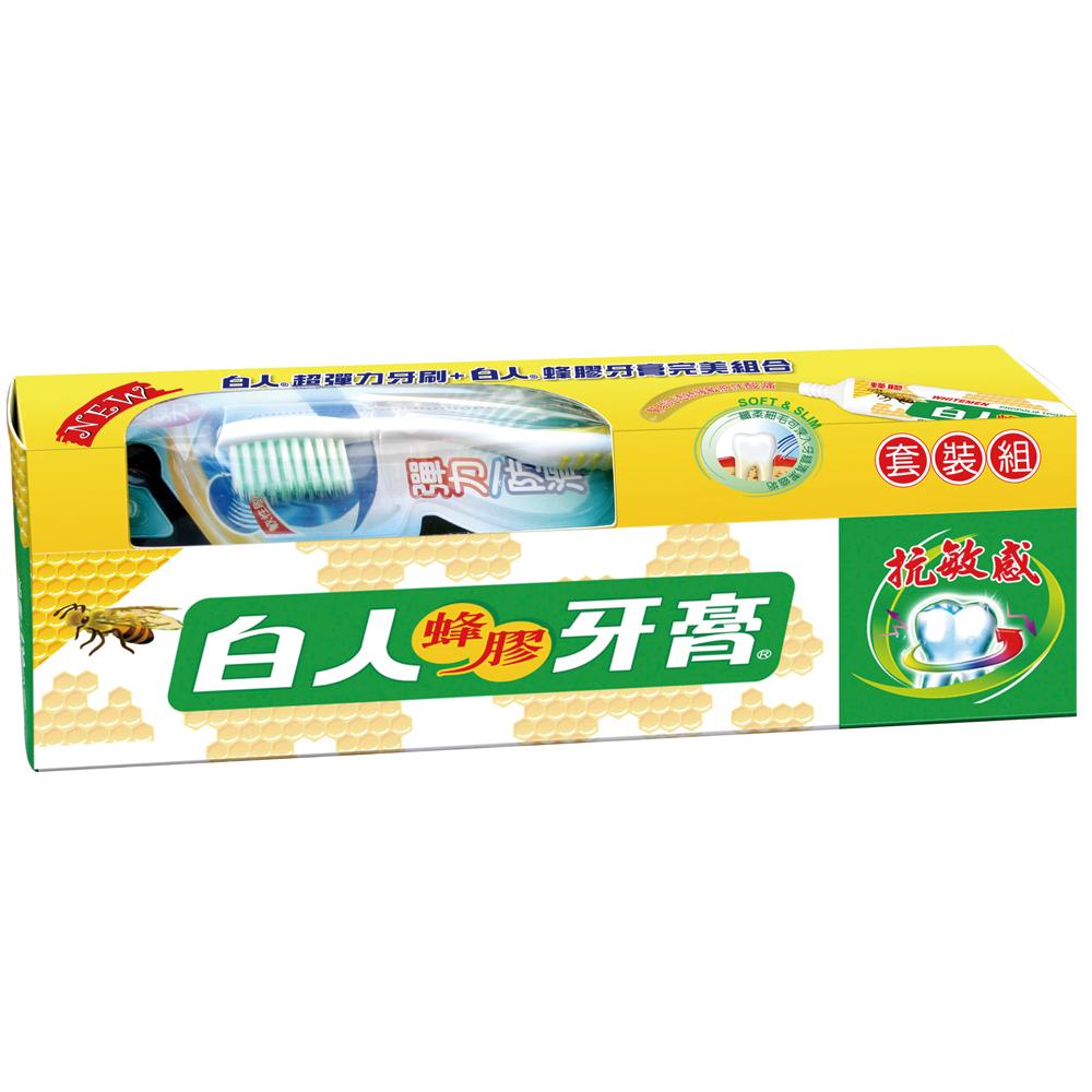 白人蜂膠牙膏130g+牙刷